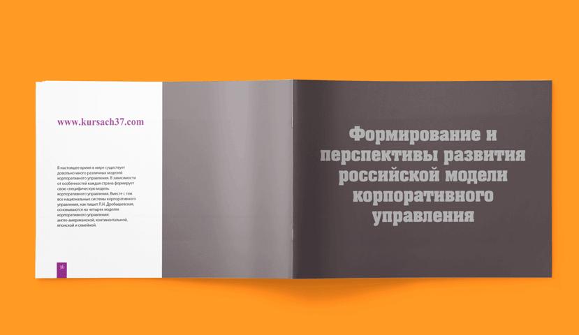 Формирование и перспективы развития российской модели  Формирование и перспективы развития российской модели корпоративного управления