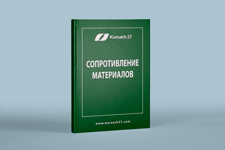 Сопротивление материалов контрольная курсовая работа Учебник Сопротивление материалов