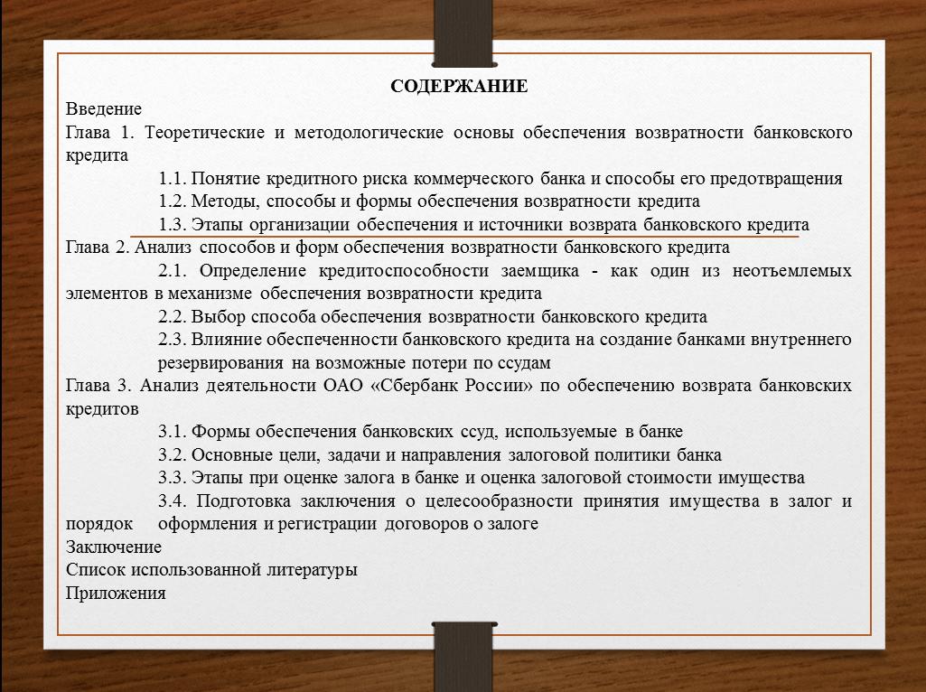 структура дипломной работы в презентации