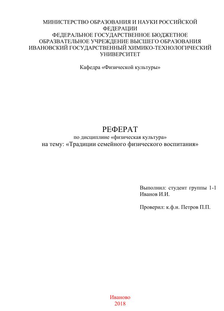 Реферат вуз титульный лист 3373