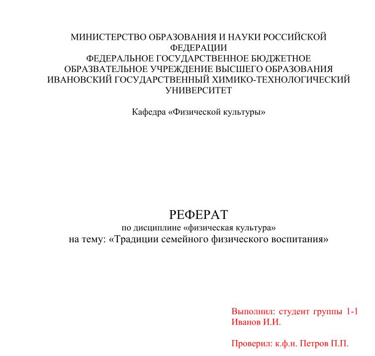 Титульный лист реферата по ГОСТ образец оформления титульный лист реферата кто выполнил