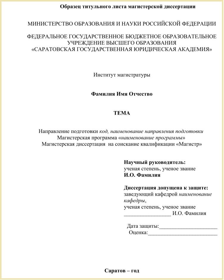 Магистерский диплом или диссертация 2230