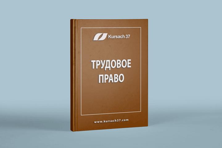 Трудовое право учебник