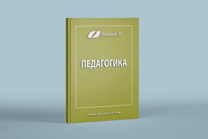 Педагогика курсовые работы дипломы отчеты по практике Педагогика учебник