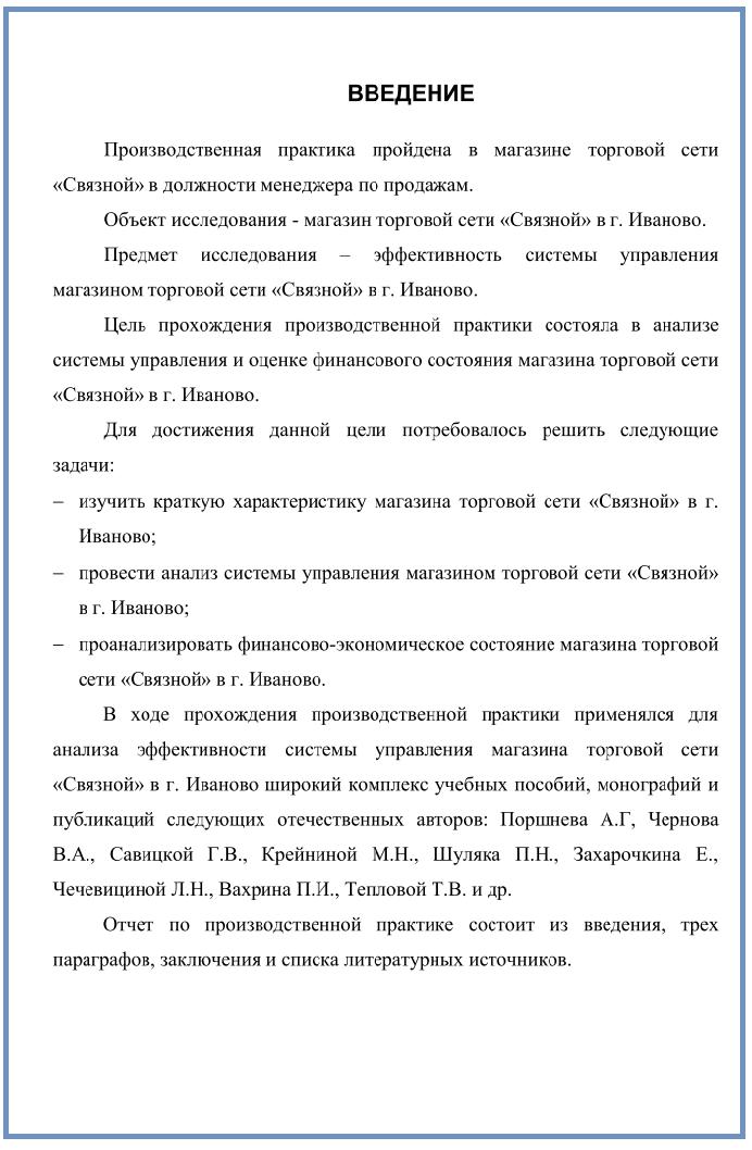 Образец отчета по практике студента примеры и пояснения Пример введения отчета по практике