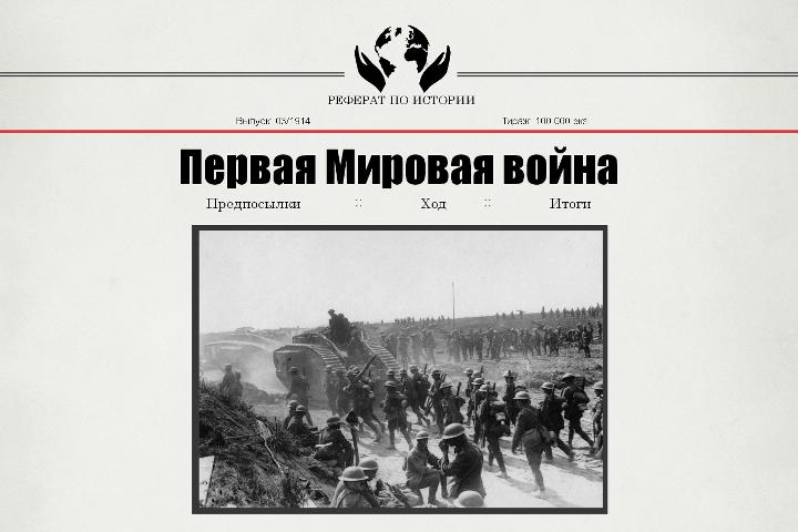 Причины и начало второй мировой войны реферат 2027
