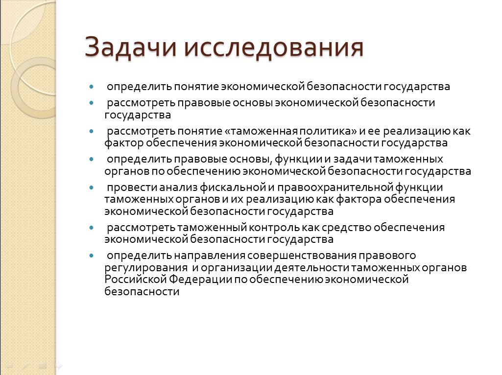 задачи исследования в презентации