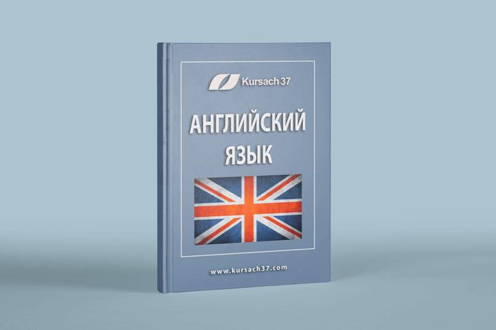 Заказать контрольную диплом курсовую работу по Английскому языку Английский язык дипломные работы Важность владения английским языком