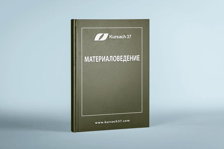 Заказать курсовую контрольную работу по материаловедению Лабораторные работы по материаловедению