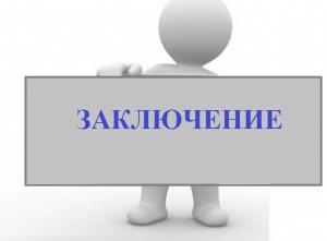 Как заполнять заключение отчёта по преддипломной практике